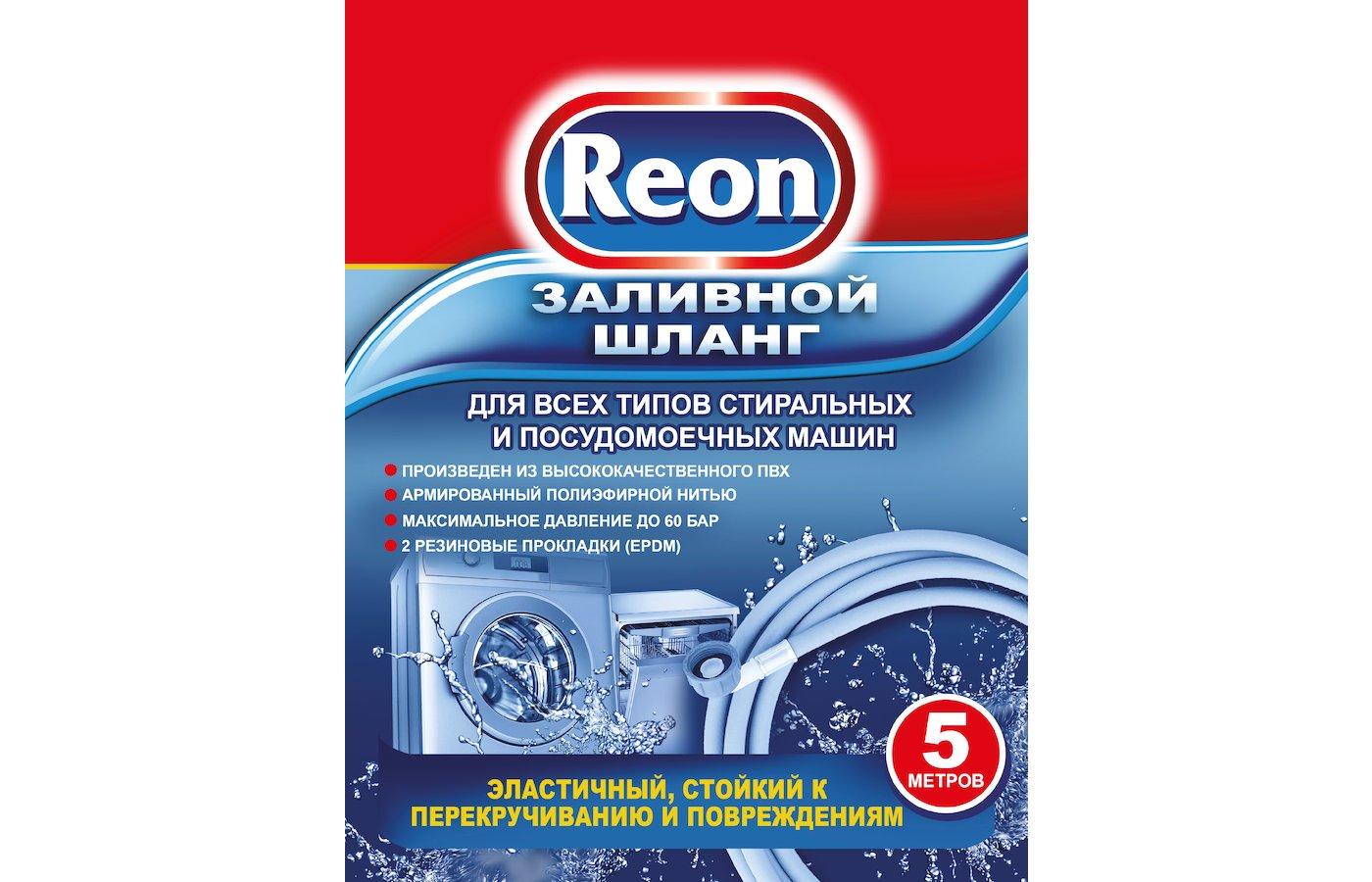 Аксессуары для подключения стиральных машин Reon 02-005 Шланг заливной (5 м)