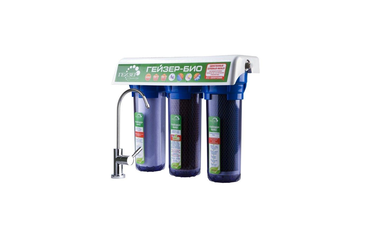 Фильтры для воды ГЕЙЗЕР 3 БИО (322)