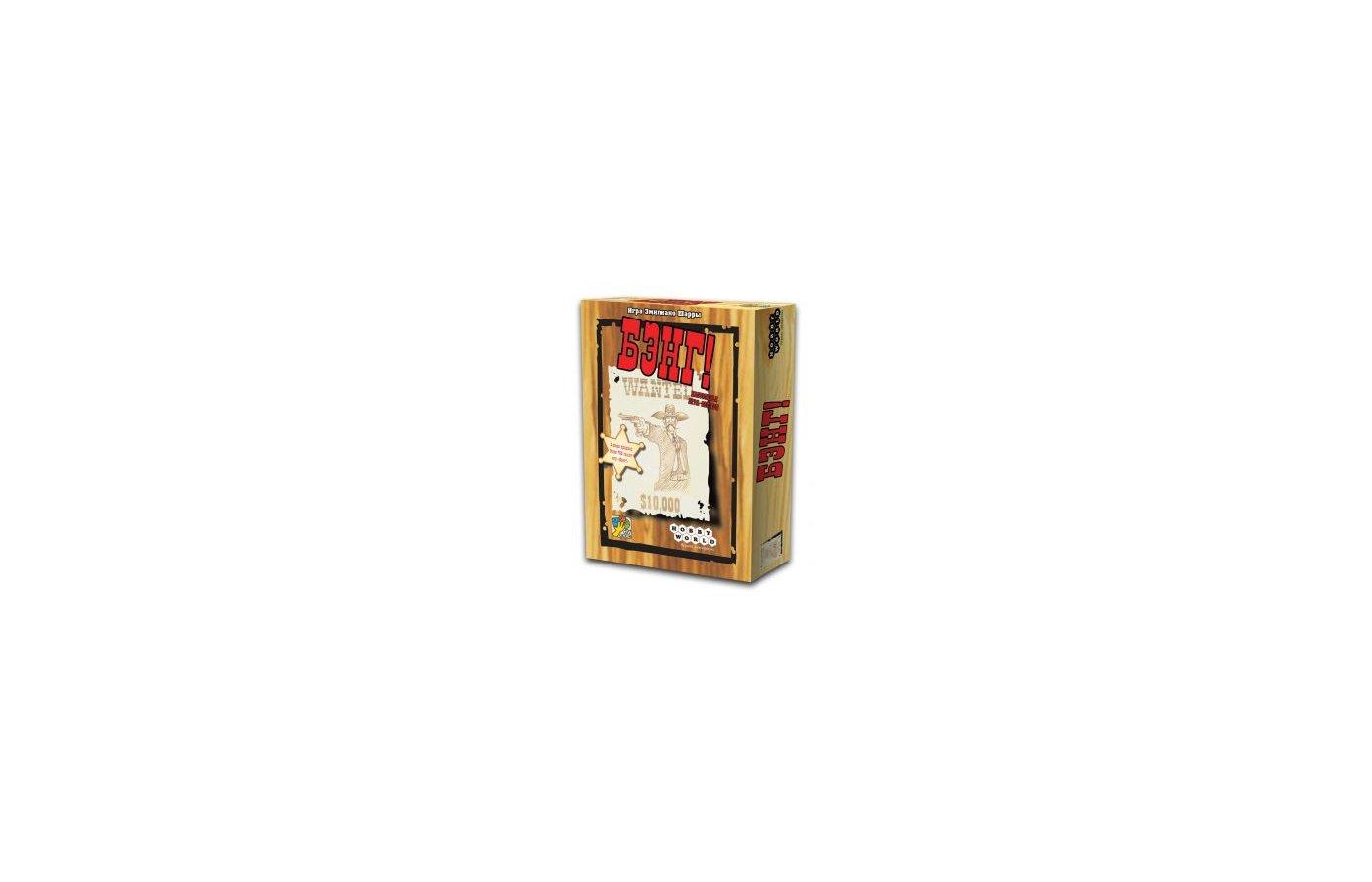 Настольная игра Hobby World 1176 Бэнг