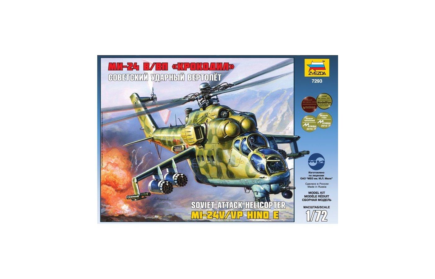 Конструктор ЗВЕЗДА 7293 Советский ударный вертолёт Ми-24 В/ВП Крокодил