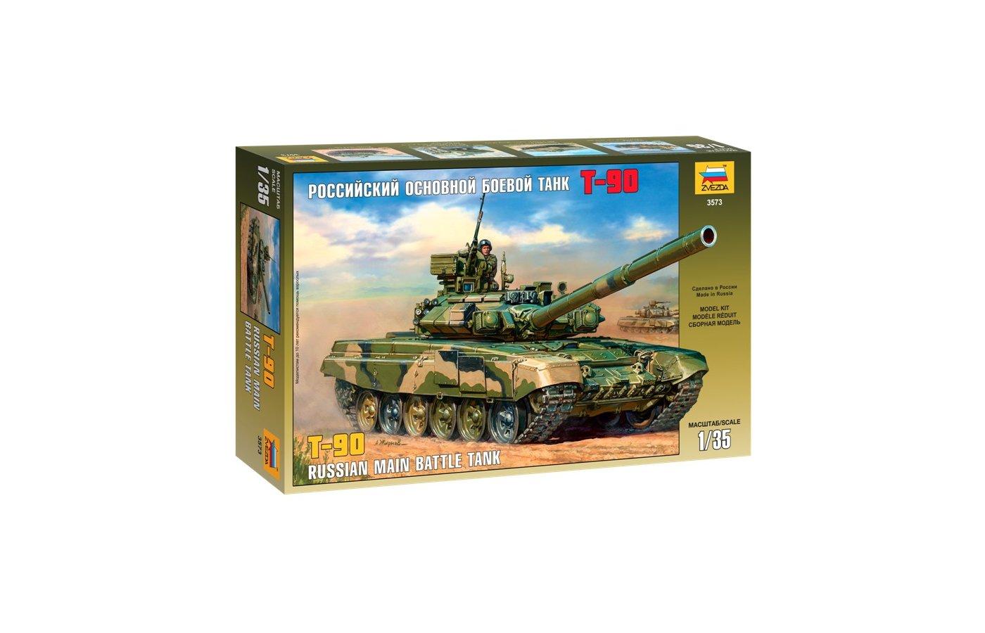 Конструктор ЗВЕЗДА 3573 Российский основной боевой танк Т-90