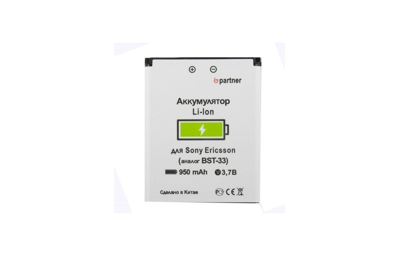 Аккумулятор Partner для Sony Ericsson BST-33 950mAh (ПР024640)