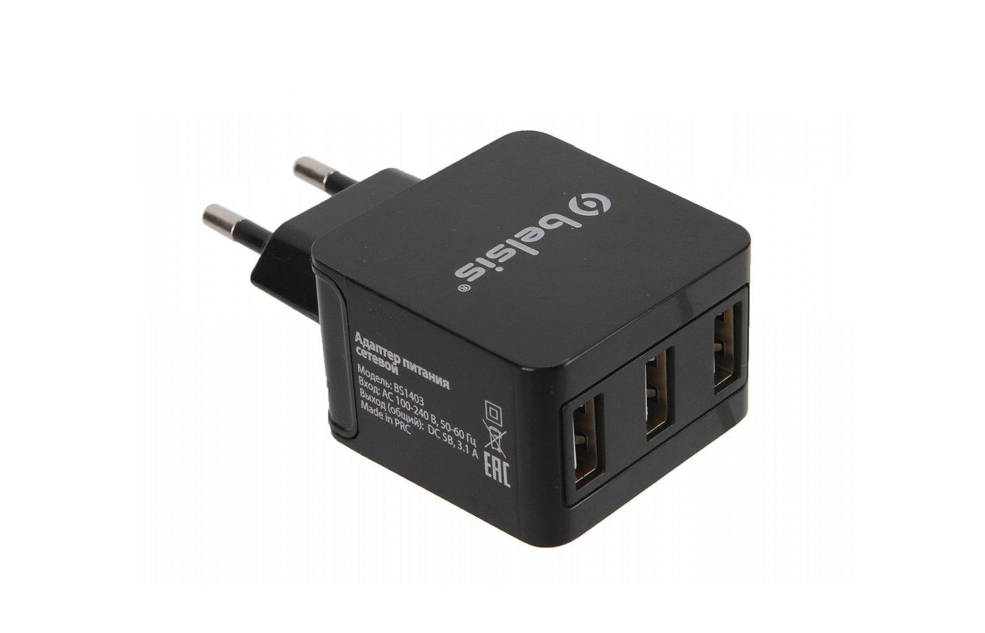 Зарядное устройство BELSIS СЗУ 3xUSB 3.1A (BS1403)