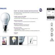 Фото Лампочки LED PHILIPS 70W E27 LED