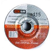 Фото Диск шлифовальный Prorab 115060 круг шлифовальный по металлу
