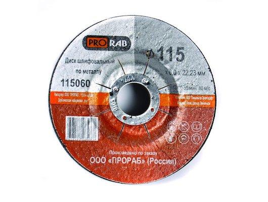 Диск шлифовальный Prorab 115060 круг шлифовальный по металлу