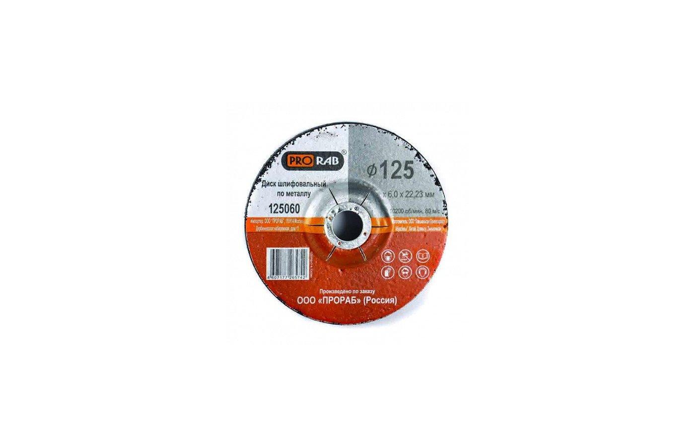 Диск шлифовальный Prorab 125060 круг шлифовальный по металлу