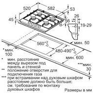 Варочная панель BOSCH PCP6A6M90