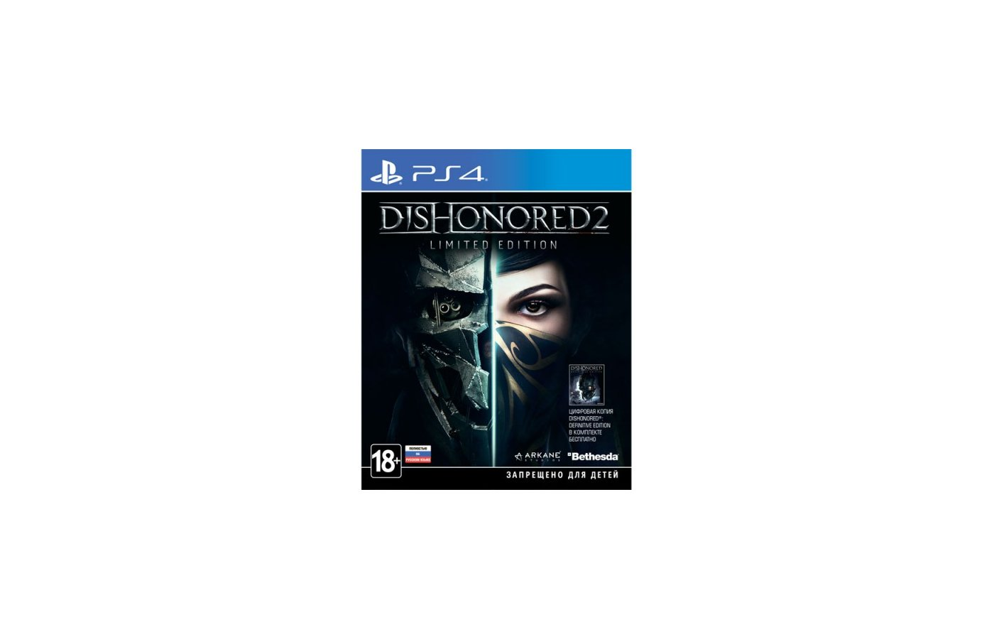 Dishonored 2. Limited Edition (PS4 русская версия)