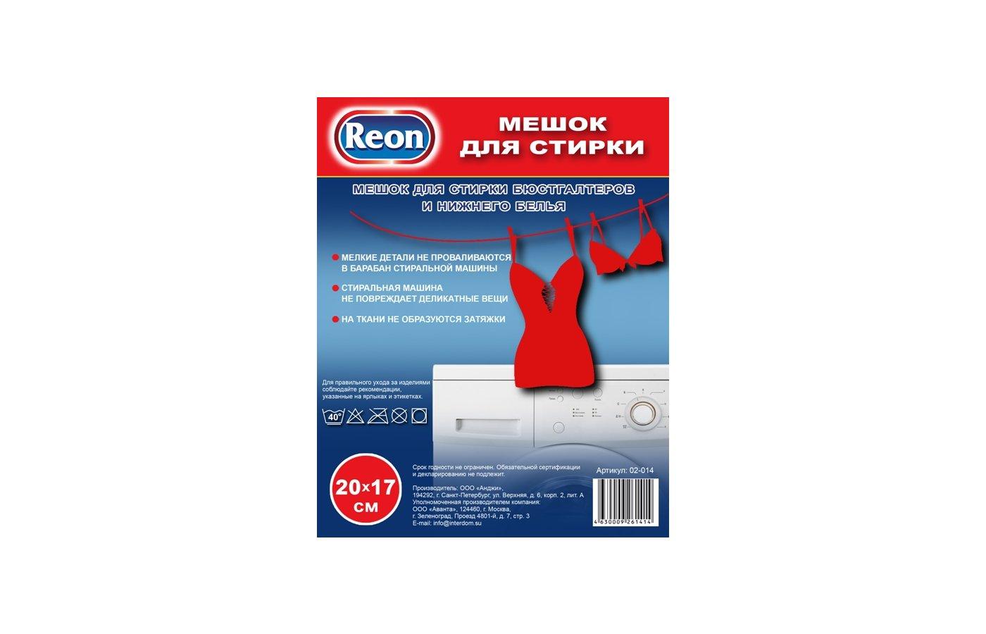 Корзины и контейнеры Reon 02-014 Мешок для стирки деликатного белья 20х17х12