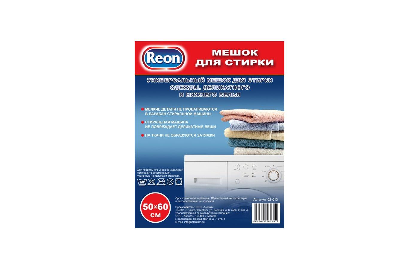 Корзины и контейнеры Reon 02-013 Мешок для стирки размер 50х60
