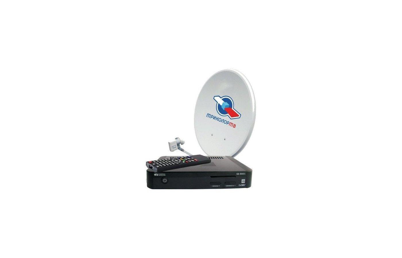 Спутниковое ТВ Триколор Европа GS E501 + GS C5911 (на 2 ТВ)