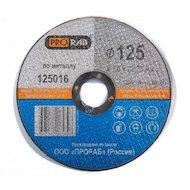 Фото Диск отрезной абразивный Prorab 125016 круг отрезной по металлу
