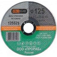 Фото Расходные материалы для инструментов Prorab 150020 круг отрезной по металлу