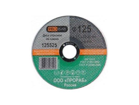 Расходные материалы для инструментов Prorab 150020 круг отрезной по металлу