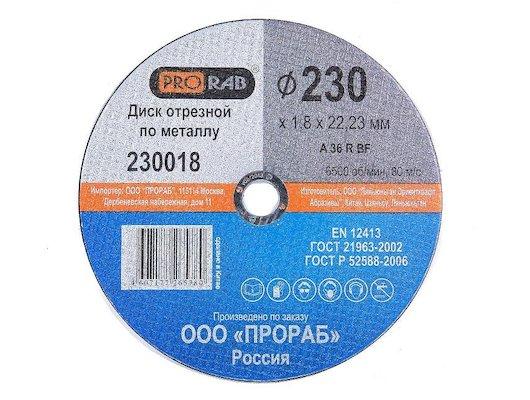 Расходные материалы для инструментов Prorab 230018 круг отрезной по металлу