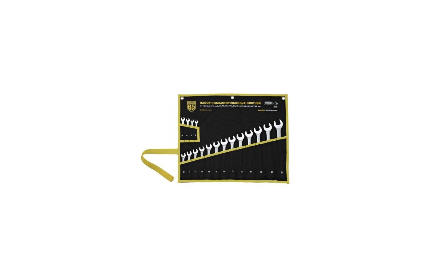 Расходные материалы для инструментов Berger BG-17SCW набор инструментов