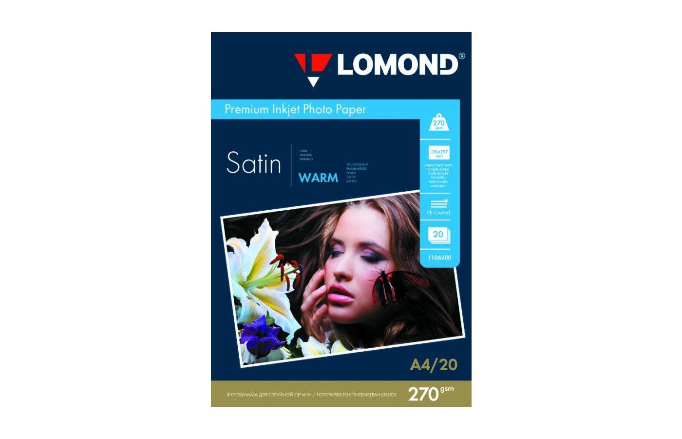 Фотобумага Lomond 1106200 A4/270г/м2/20л./белый атласное для струйной печати