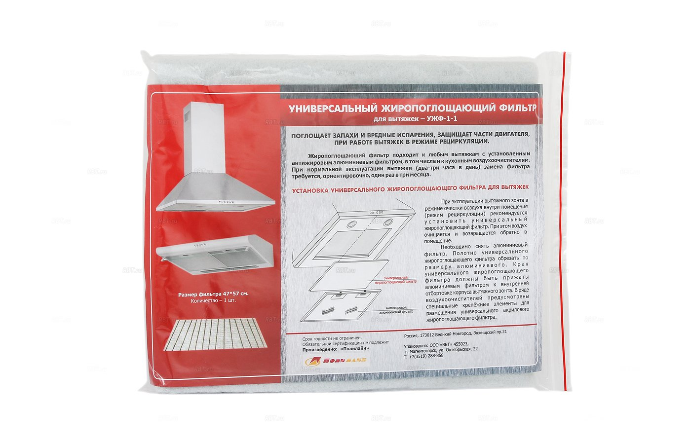 Фильтры для воздухоочистителей Универсальный жиропоглощающий фильтр для вытяжек- УЖФ-1-1 (1шт)