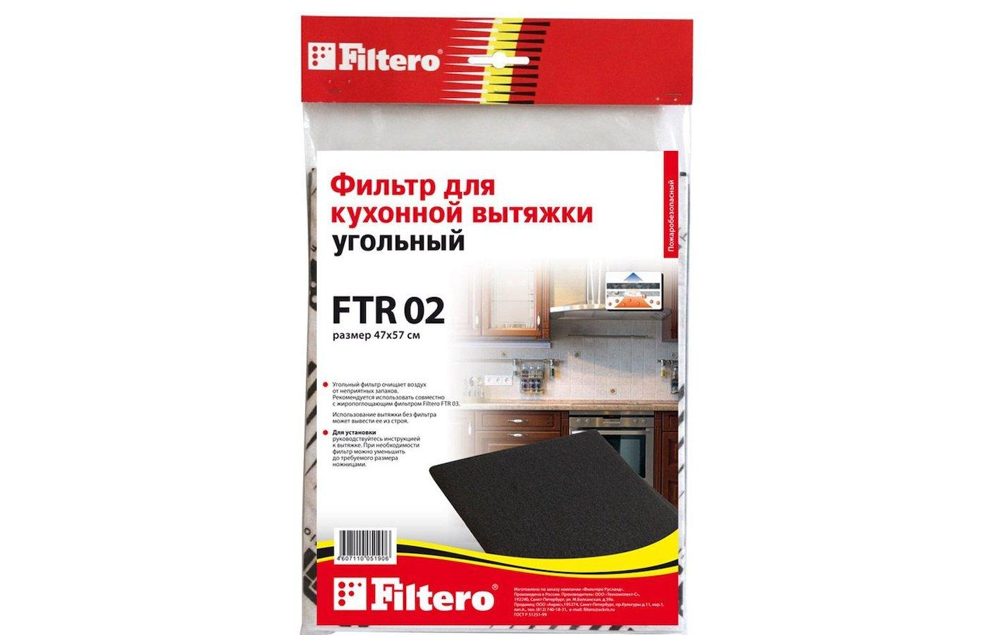Фильтры для воздухоочистителей FILTERO FTR 02 Фильтр для вытяжки