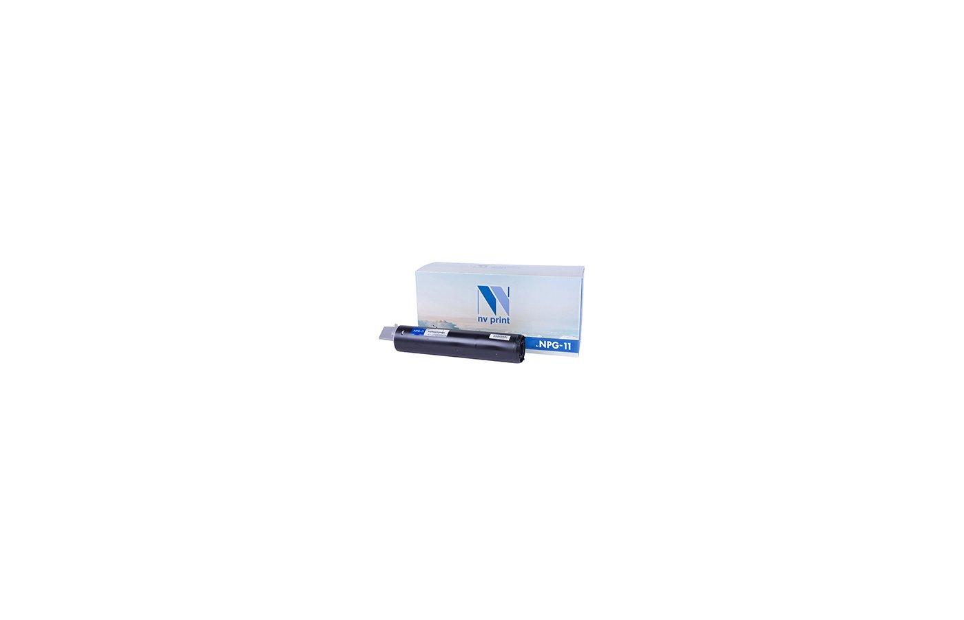 Картридж лазерный NV Print совместимый Canon NPG11 для NP6012/6112/6212/6312/6512/6612 (280гр). Чёрный. 5000 страниц.