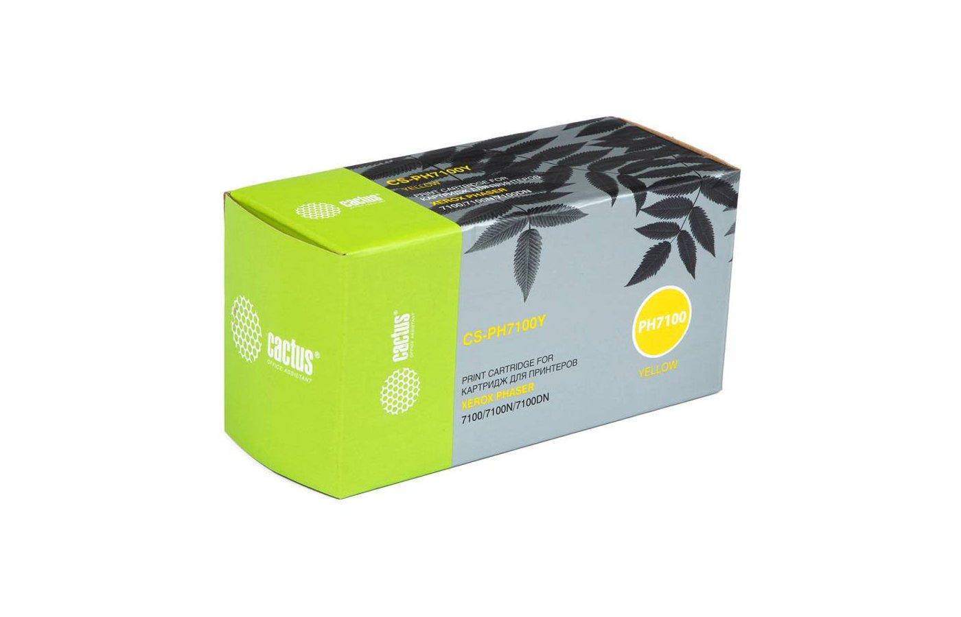 Картридж лазерный Cactus CS-PH7100Y (106R02608) совместимый желтый для Xerox Phaser 7100/7100N/7100DN (4500стр.)