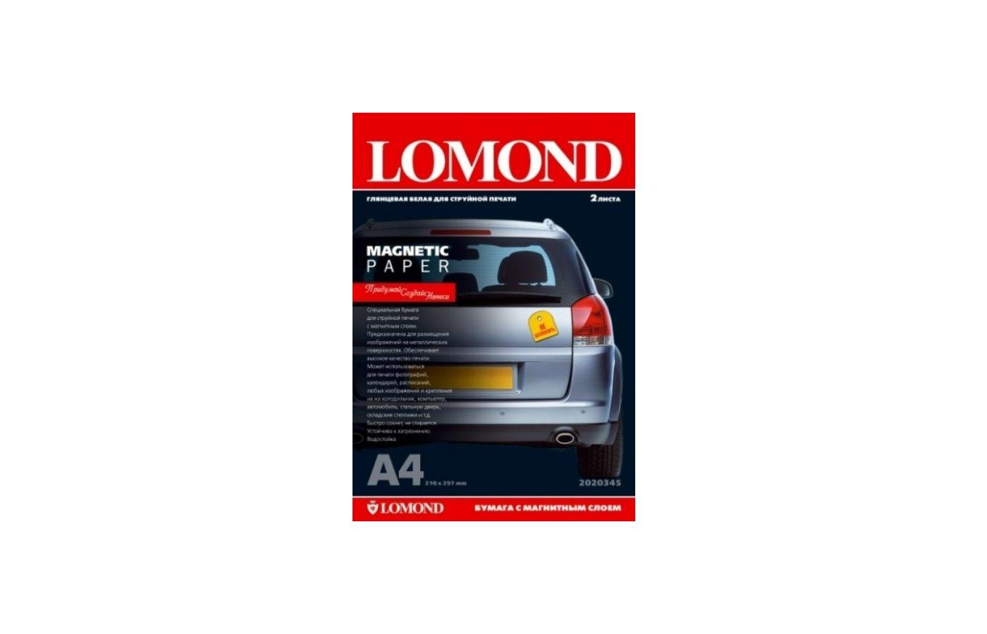 Фотобумага Lomond 2020345 A4/660г/м2/2л./белый глянцевое/магнитный слой для струйной печати