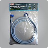 Аксессуары для подключения стиральных машин HELFER HLR0019 наливной шланг д/стиральной машины 2.5м (Г-Г угловой)