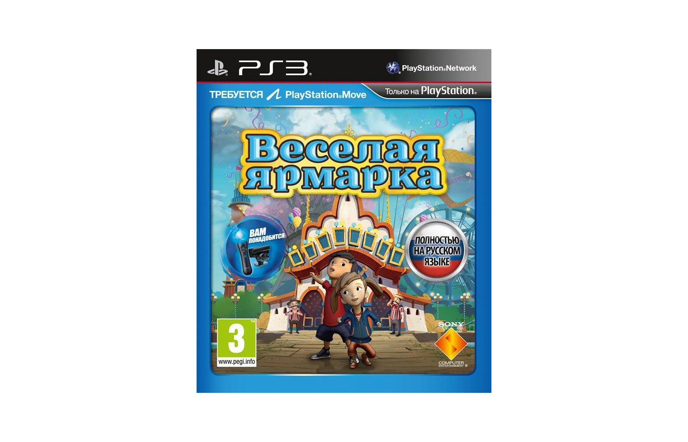 Веселая ярмарка (только для PS Move) PS3 русская версия