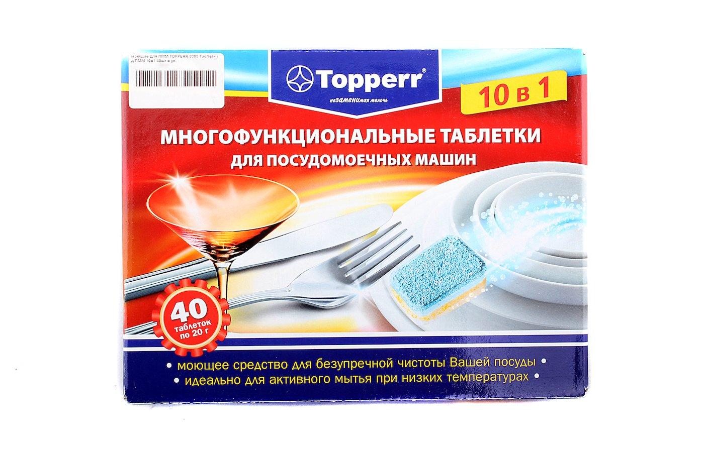 Таблетки для ПММ TOPPERR 3303 10в1 40шт