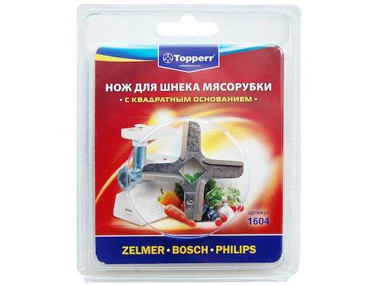 запчасти для мясорубок TOPPERR 1604 Нож ZELMER/BOSCH/PHILIPS