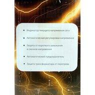 Фото Блок питания ИБП EXCOMP UPS 800VA LED (4 евророзетки)