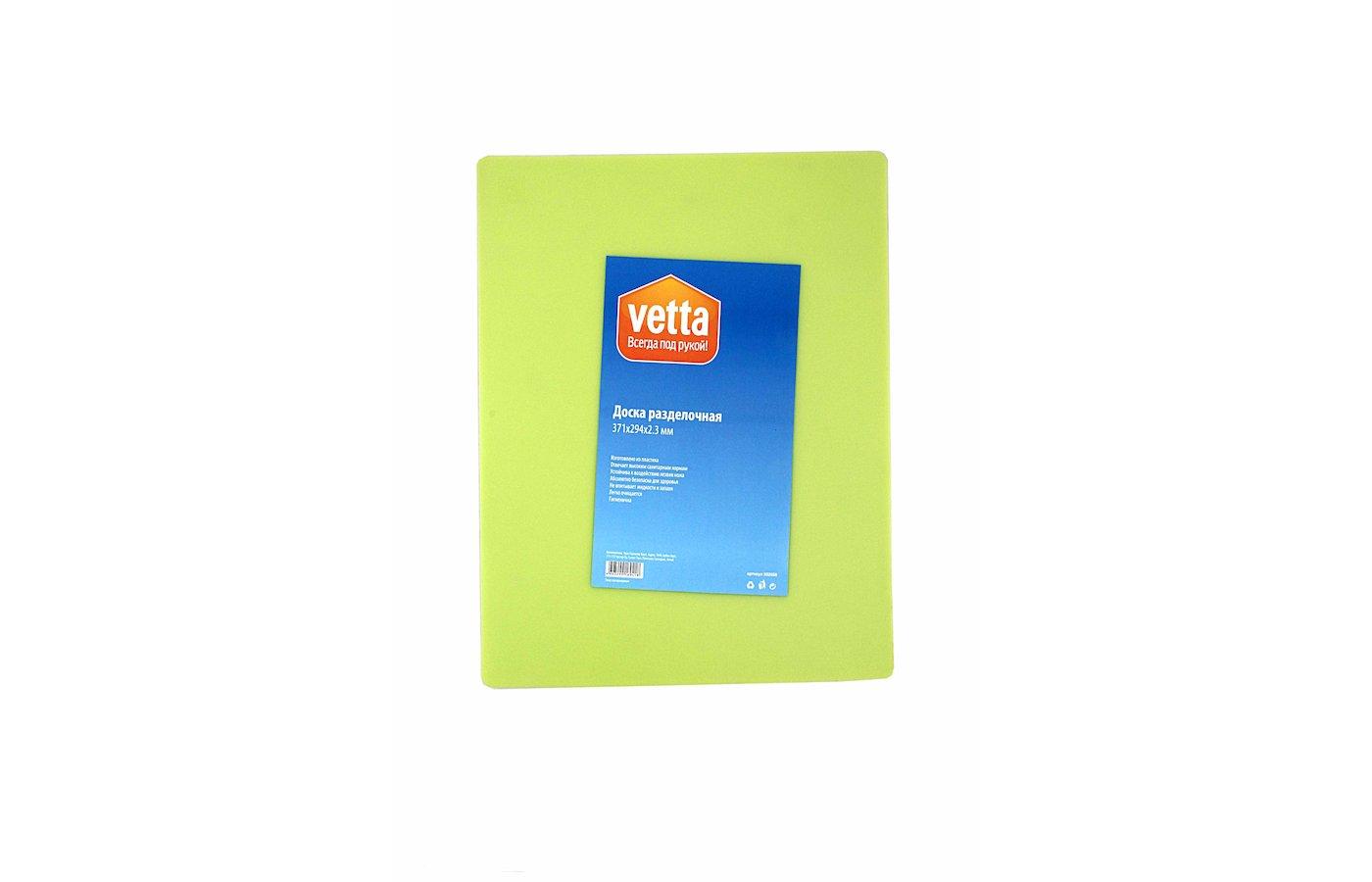 Разделочная доска VETTA 852-058 Гибкая 38х30cм
