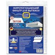 Фильтры для воздухоочистителей TOP HOUSE 533207 TH F 130 Жиропоглощающий фильтр для вытяжки