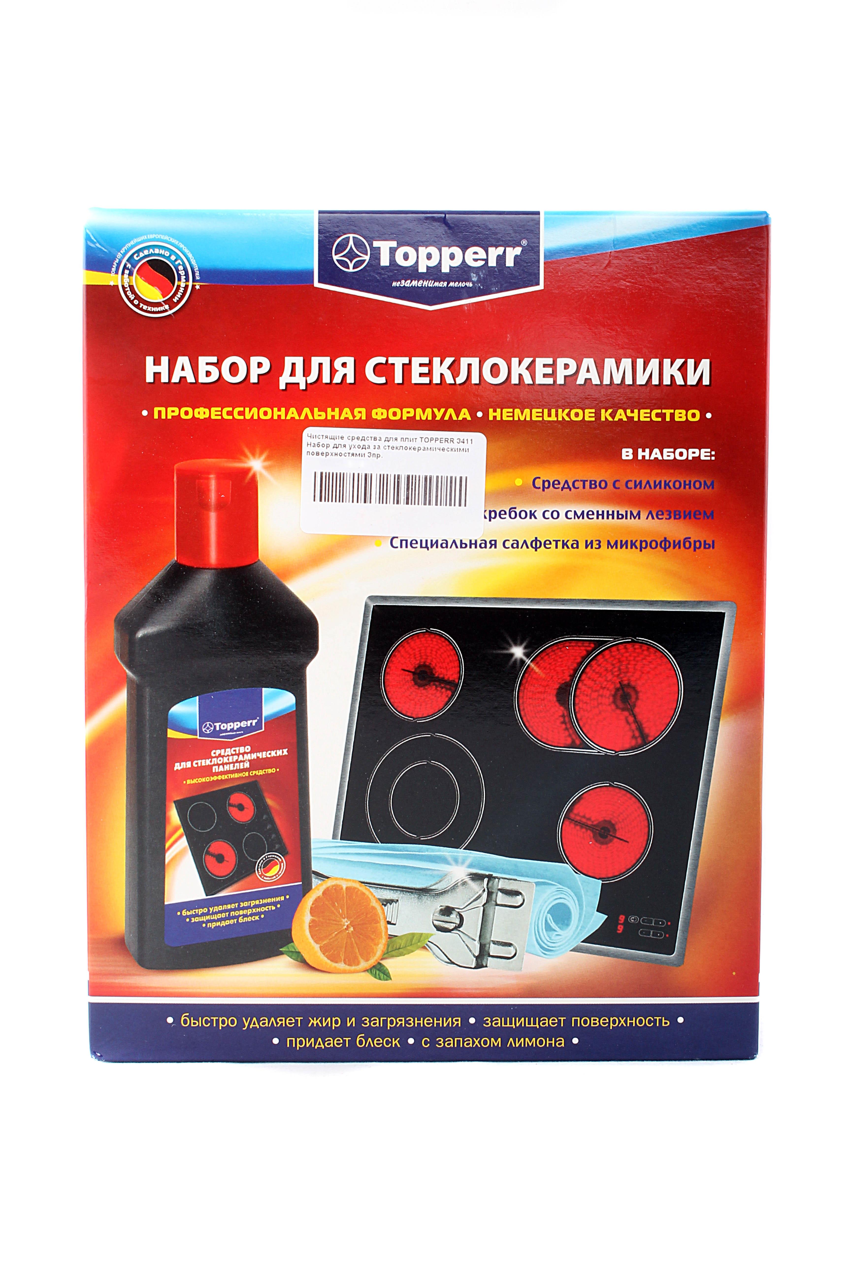 Чистящие средства для плит Topperr Real Brand Technics 474.000