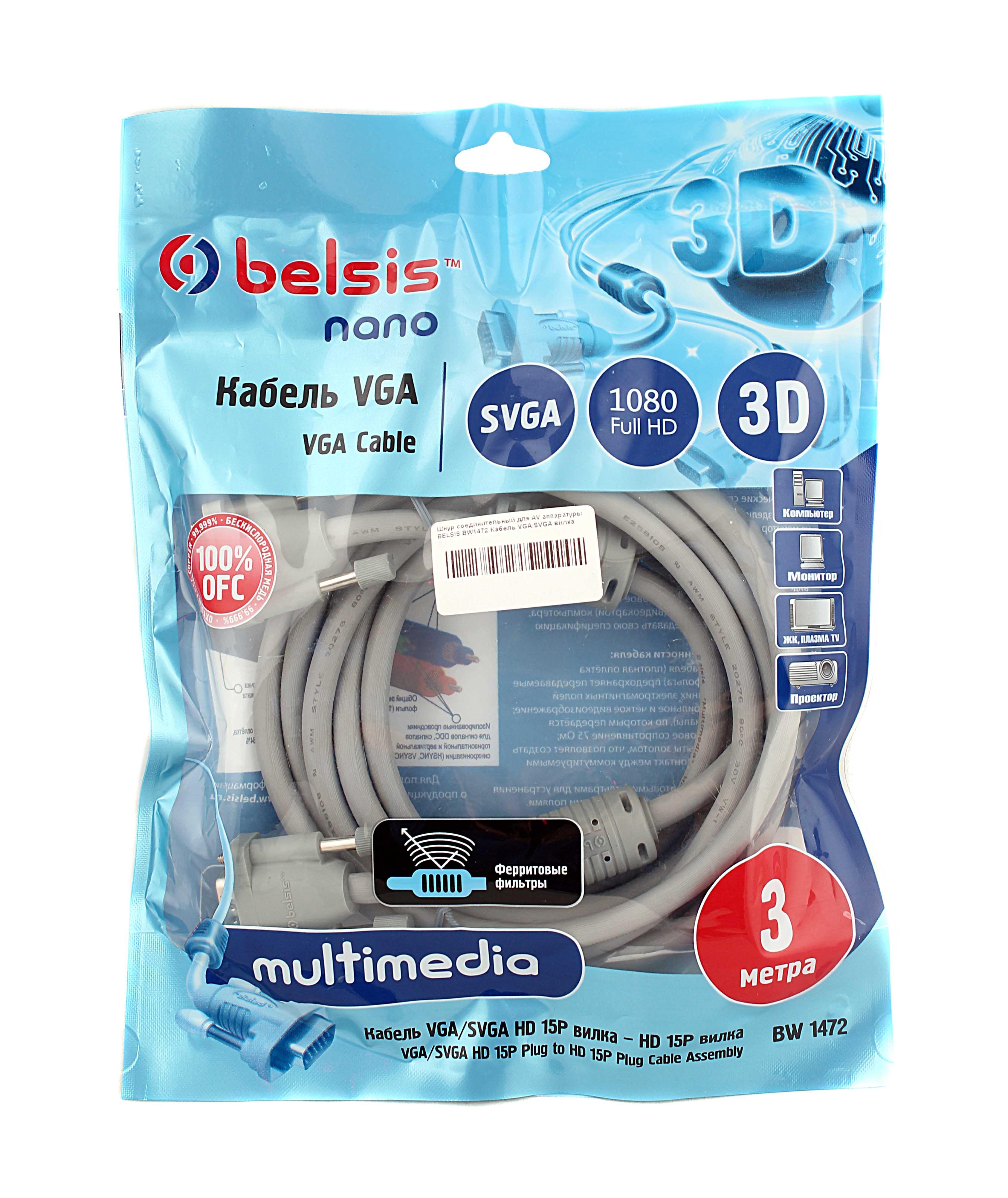 Видео кабель Belsis bw 1472 кабель vga/svga вилка 3м