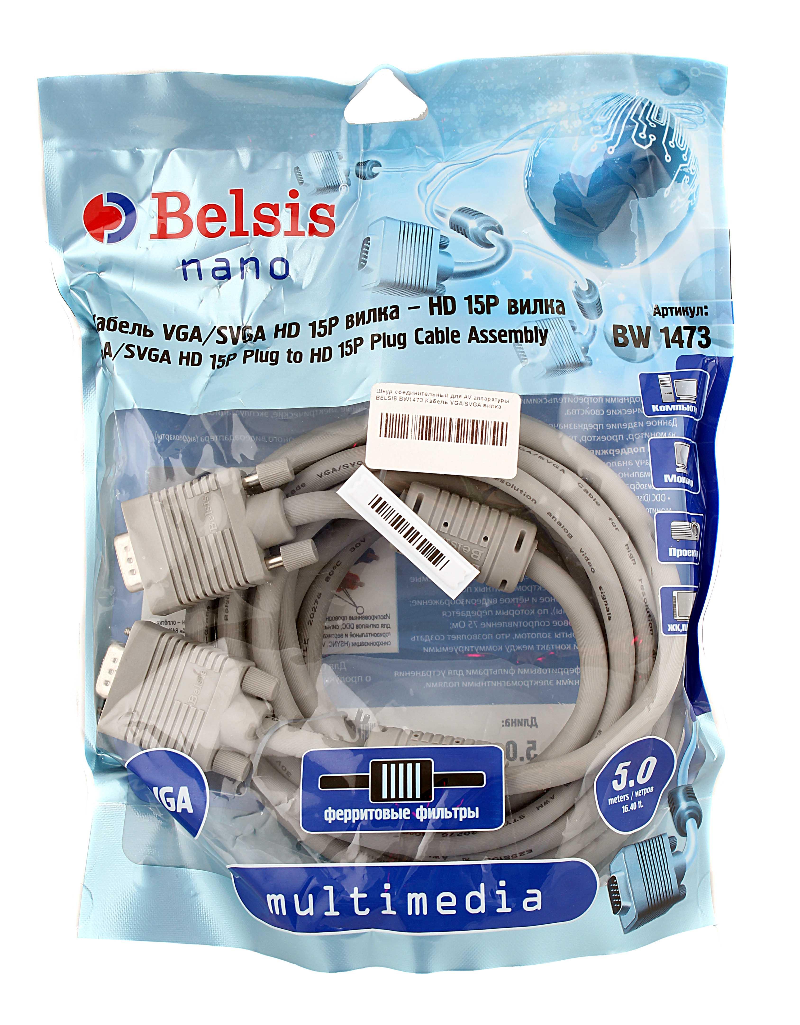 Видео кабель Belsis