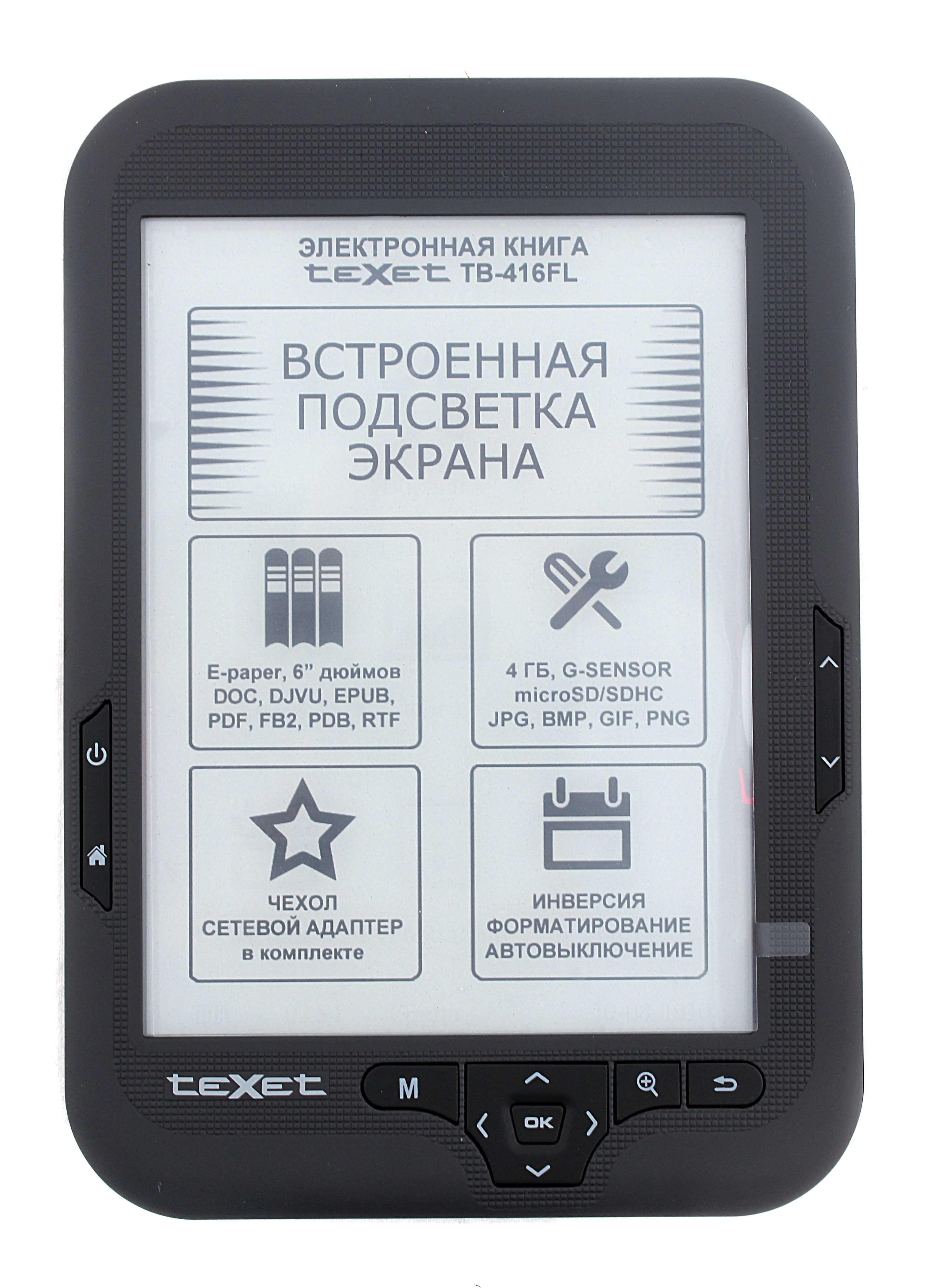 Электронные книги Texet Real Brand Technics 2900.000