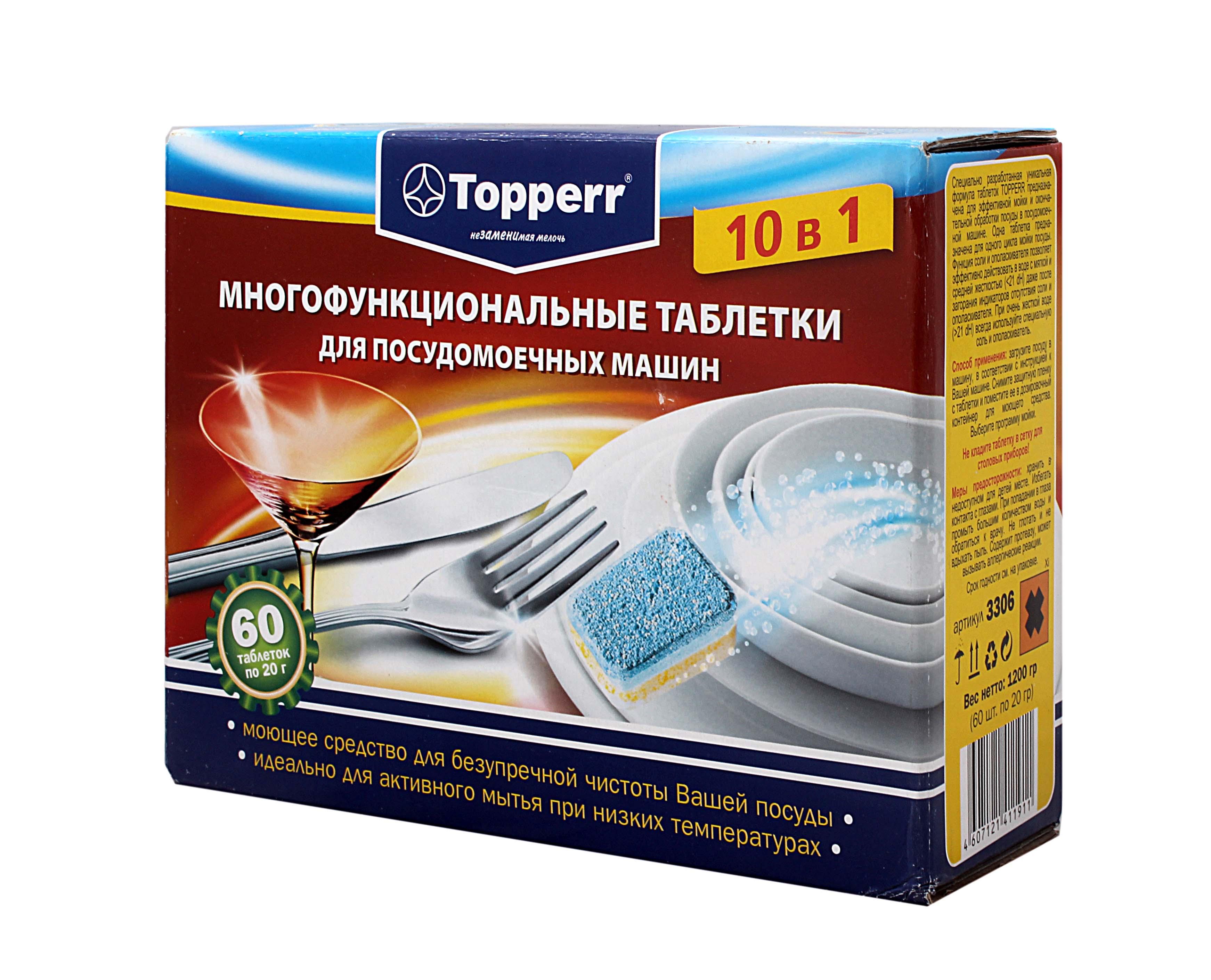 Моющие для ПММ Topperr