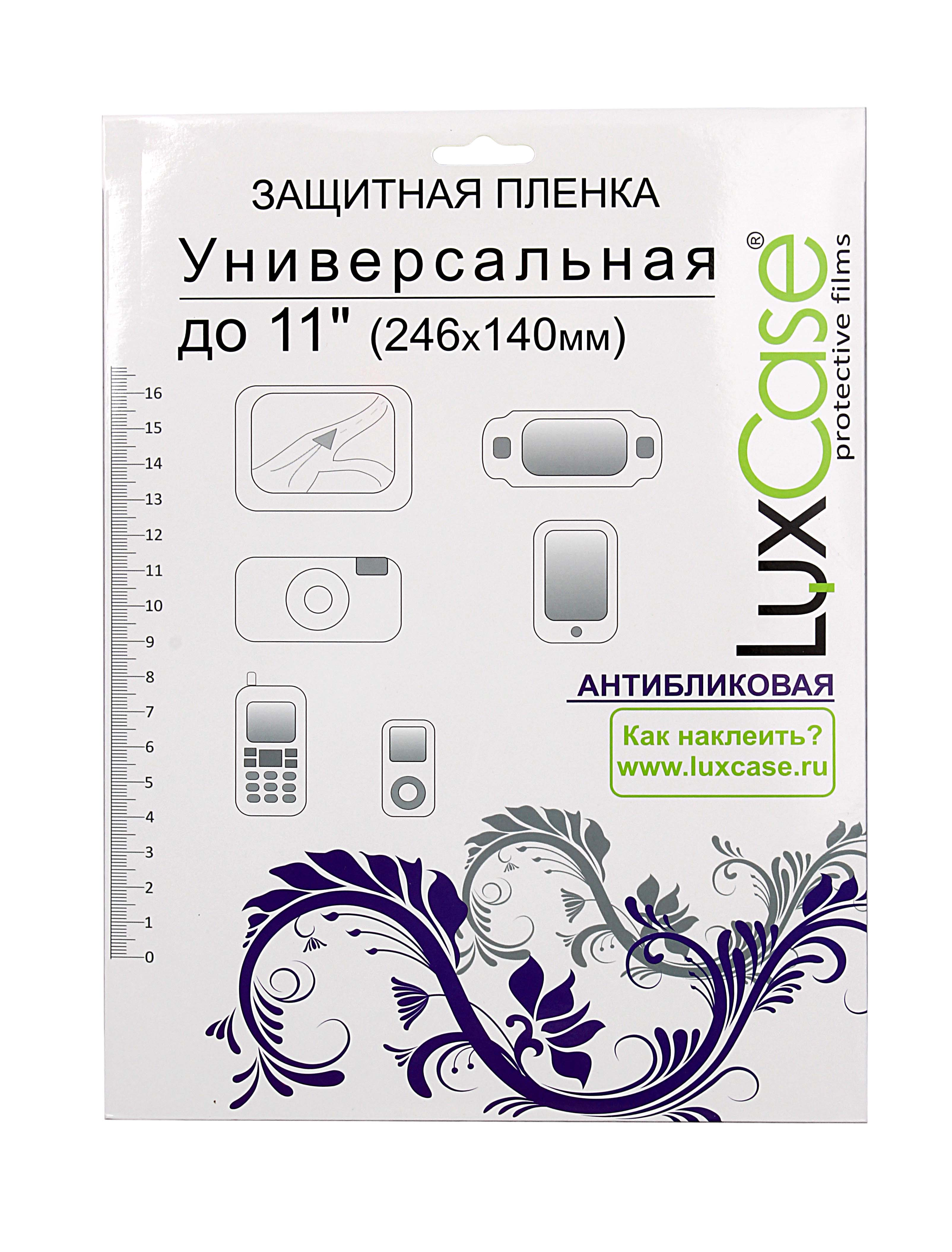 Защитная пленка Luxcase Real Brand Technics 332.000