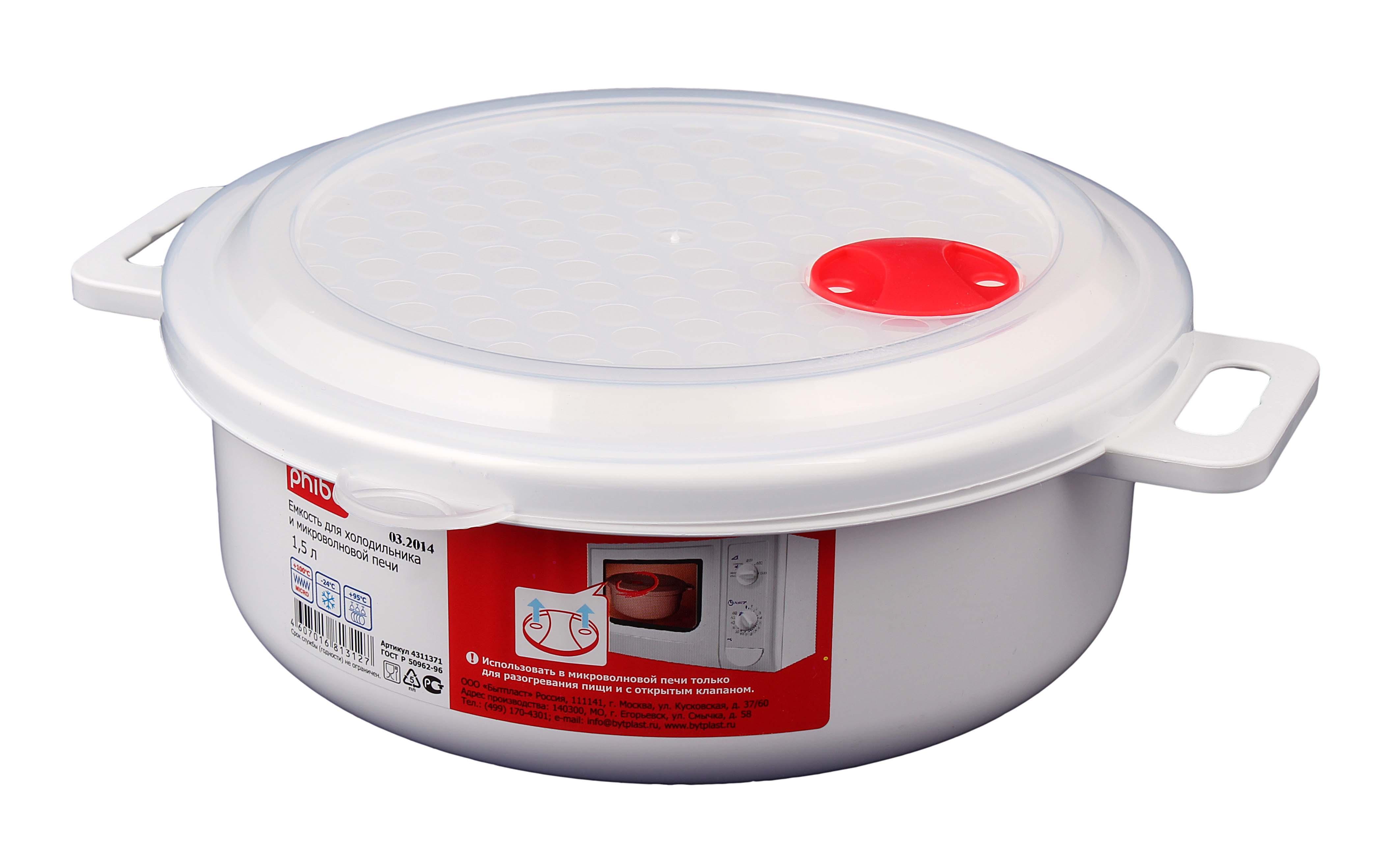 Пластиковая посуда для СВЧ Бытпласт Real Brand Technics 151.000