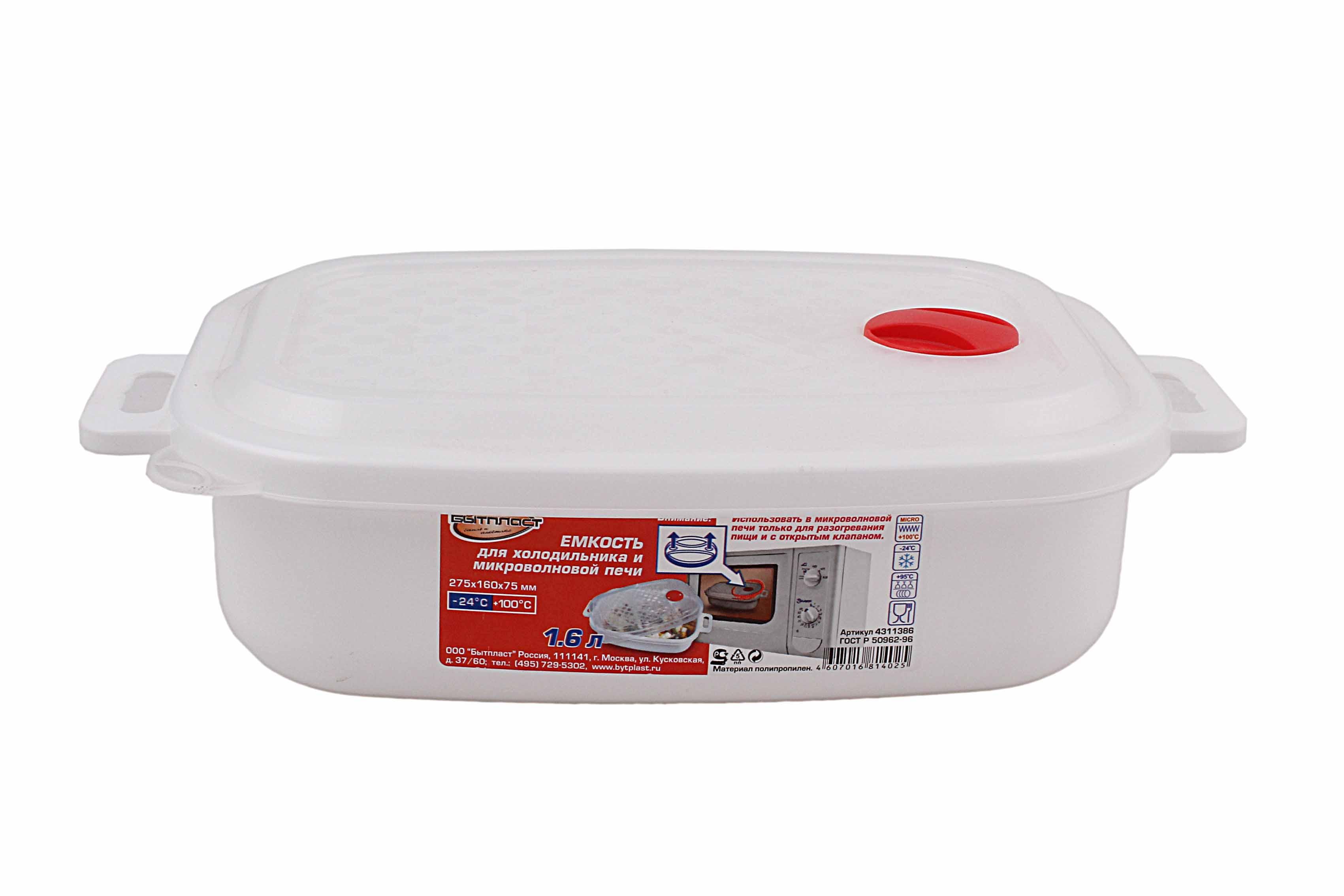 Пластиковая посуда для СВЧ Бытпласт Real Brand Technics 123.000
