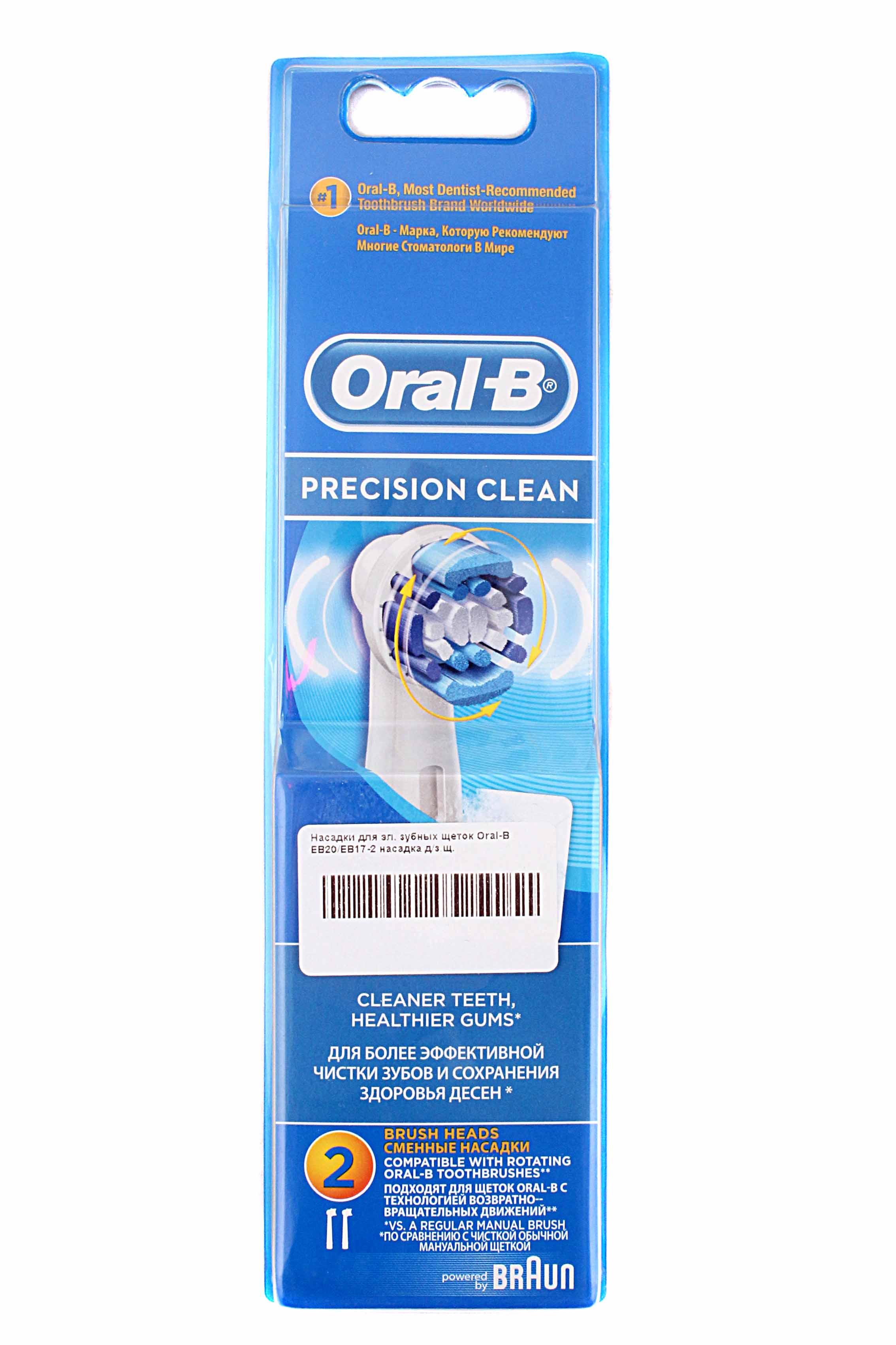Насадки для эл. зубных щеток Braun Real Brand Technics 569.000