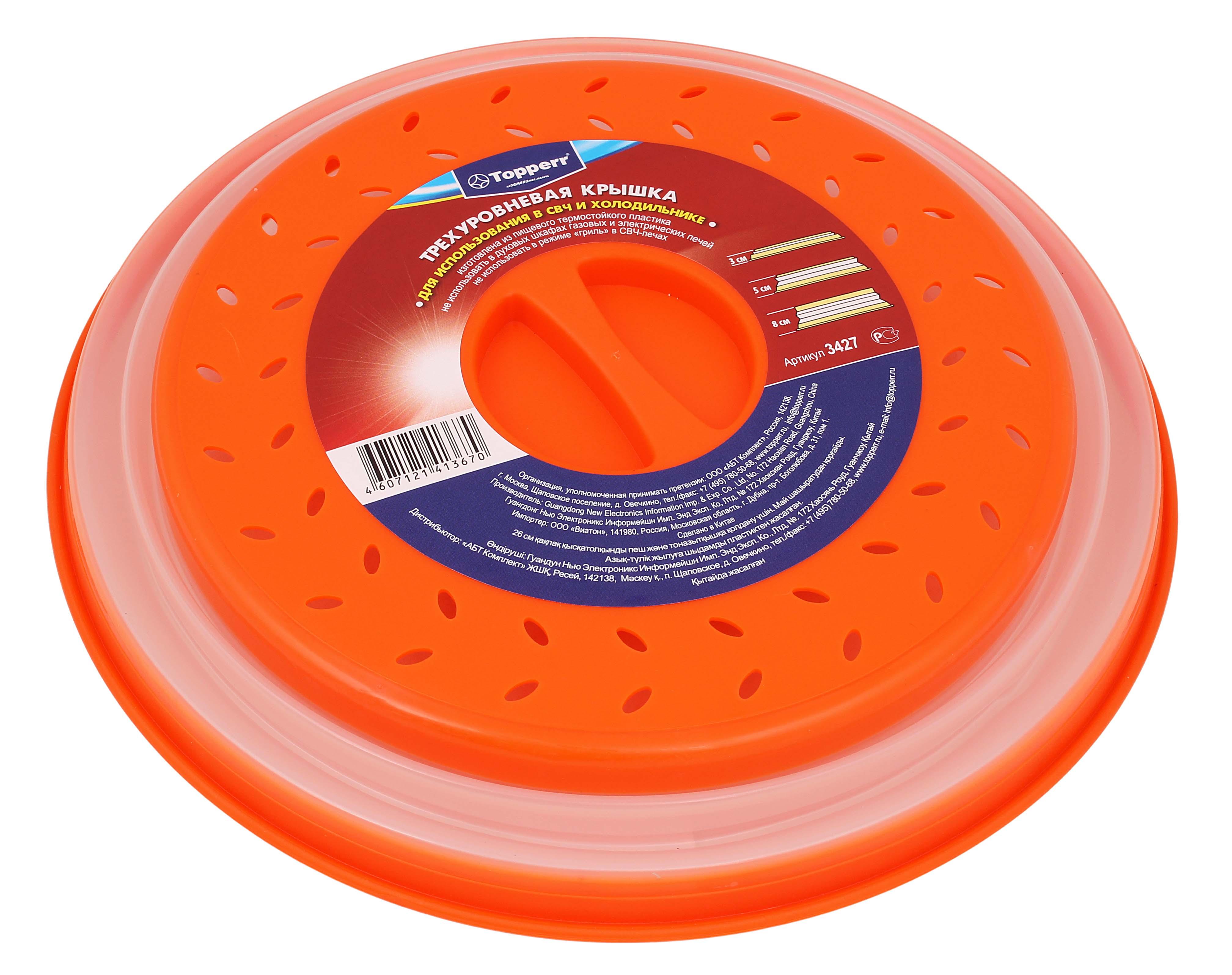 Пластиковая посуда для СВЧ Topperr Real Brand Technics 189.000