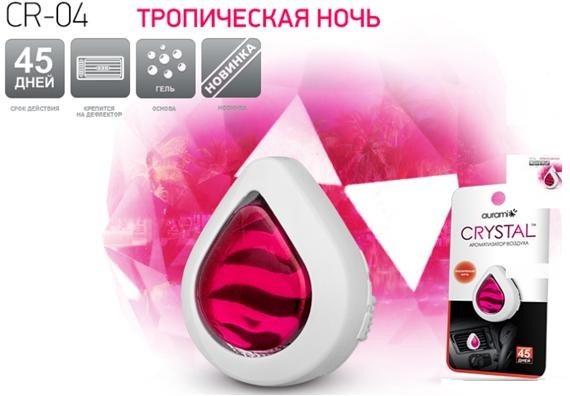 Ароматизатор Crystal