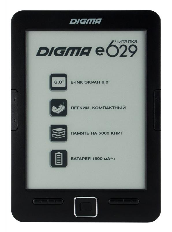 Электронные книги Digma от RBT.ru