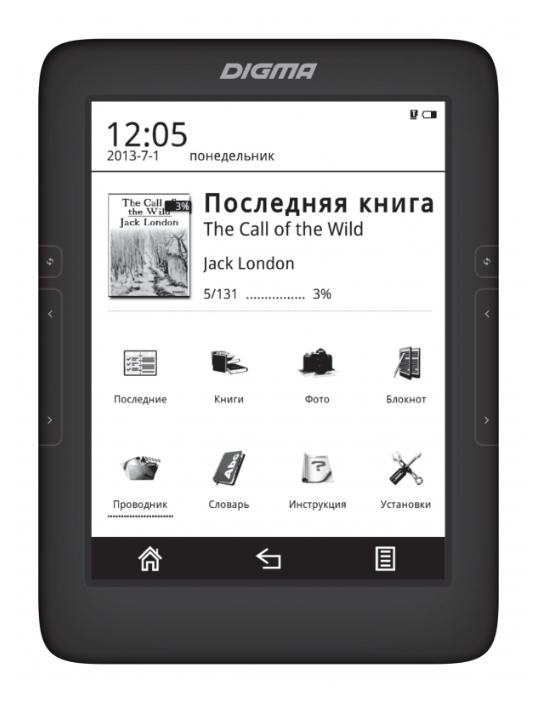Электронные книги Digma