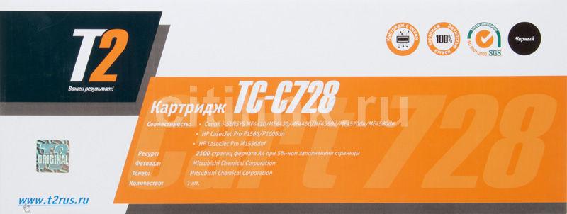 Картридж лазерный T2
