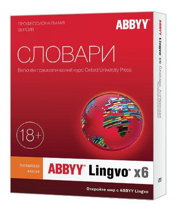 Компьютерное ПО Abbyy