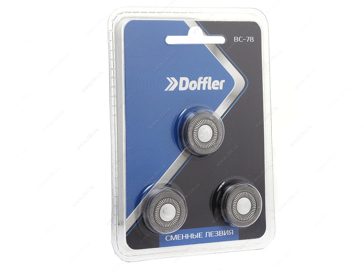 сетки и блоки для бритв Doffler